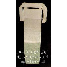 Burqa milayah, worn in Mecca/Medina regions of Saudi Arabia