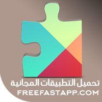 تحميل تطبيق خدمات جوجل بلاي Google Play Services اخر اصدار Google Play Android Apps App
