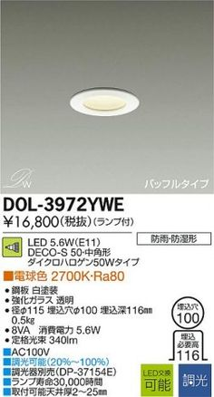 DAIKO 大光電機 LED浴室ダウンライト DECOLED'S(LED照明) バスライト DOL-3972YWE