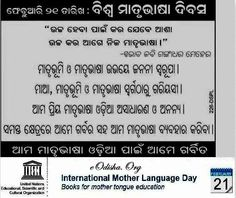 Today is World's Odia Mother tongue Day (ବିଶ୍ଵ ମାତୃଭାଷା ଦିବସ): 21st February #Odisha #Odia #InternationalMotherLanguageDay #WorldOdiaMotherTongueDay