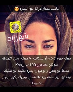 Image may contain: 1 person, text and closeup Beauty Secrets, Beauty Tips, Beauty Hacks, Color Correcting Guide, Diy Beauty Care, Islam Hadith, Face Skin Care, Clean Face, Face And Body