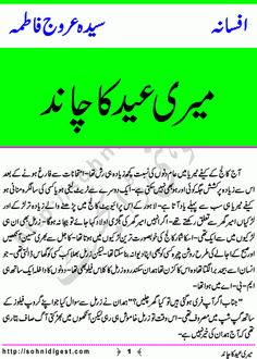 Meri Eid Ka Chand is an Afsana written By Aruj Fatima about a girl who lost her…