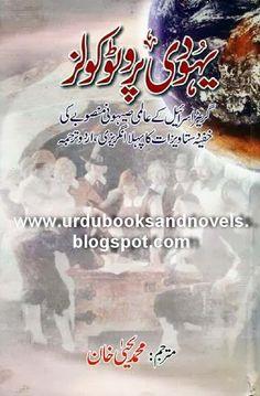 - پیغام اردو لائبریری