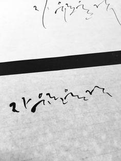 흘림 글씨의 변형~~ 캘리그라피, 붓글씨, 손글씨, 자유로울것, 임경선에세이, 임경선, 흘림글씨