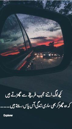 Love Poetry Urdu, Religion, Explore, Shit Happens, Feelings, Pakistani, Quotes, Quotations, Quote