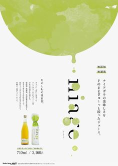 An advertisement for a health drink that managed to convey the message without being corny. Web Design, Flyer Design, Layout Design, Design Art, Print Design, Dm Poster, Poster Design, Poster Layout, Japan Graphic Design