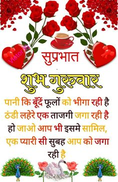 Good Afternoon, Good Morning Good Night, Good Morning Quotes, Gud Morning Wishes, Days Of Week, I Love Heart, Wishes Images, Morning Images, Dil Se