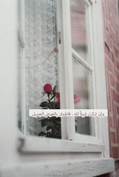 Uploaded by L A V E N D A. Find images and videos about flowers, rose and window on We Heart It - the app to get lost in what you love. Quran Wallpaper, Islamic Quotes Wallpaper, Short Quotes Love, Arabic Love Quotes, Beautiful Prayers, Beautiful Arabic Words, Alive Quotes, Medical Wallpaper, Paper Heart Garland