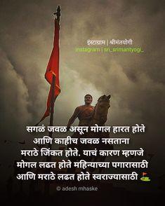 Shivaji Maharaj Quotes, Dslr Blur Background, Pencil Sketches Of Girls, Motivational Quotes For Success Positivity, Hd Dark Wallpapers, Shivaji Maharaj Hd Wallpaper, Hd Quotes, Girl Quotes, Warriors Wallpaper
