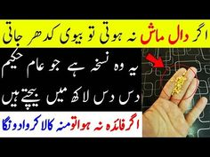 Men Health Tips, Health And Fitness Articles, Good Health Tips, Health Care, Quran Quotes Inspirational, Islamic Quotes, Black Magic For Love, Simple House, Home Remedies