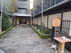 Kyogashi Shiryokan isthe Kyoto confectionery museum. 331-2, Yanaginozushicho, Kamigyo-ku Kyoto-shi, Kyoto, 602-0021, Japan