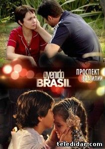 Проспект Бразилии (2013) смотреть сериал онлайн