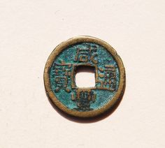 """50a.  Obverse side of a Xian Feng Tong Bao (咸豐通寶) 1 cash coin, cast from 1851–1861 AD in the """"Shan"""" (陕) Mint (陝西寶陝局), located in Shanxi (陕西) Province. 22 mm in size."""