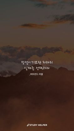 Wise Quotes, Famous Quotes, Daily Quotes, Words Quotes, Motivational Quotes, Inspirational Quotes, Sayings, Wow Words, Korean Quotes