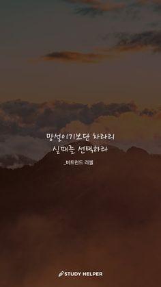 스토리채널에서 다양한 주제, 특별한 이야기로 더 많은 사람들을 만나보세요! Wise Quotes, Daily Quotes, Famous Quotes, Words Quotes, Motivational Quotes, Inspirational Quotes, Sayings, Wow Words, Korean Quotes