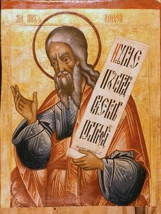 Science of the Saints, 14 August, Holy Prophet Micheas Micah 4, Free Bible Study, The Devil's Advocate, Tribe Of Judah, Figure Of Speech, The Birth Of Christ, Worship God, Sacred Heart, Catholic
