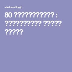 80 番の糸で四角モチーフ。 : タティングレース便り  ~アトリエ さかみち~
