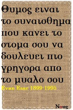 Θυμος Book Quotes, Life Quotes, My Philosophy, Life Thoughts, Greek Quotes, Picture Quotes, Wise Words, Wisdom, Messages