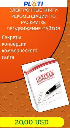 Книги раскрутка сайтов продвижение сайтов, портфолио