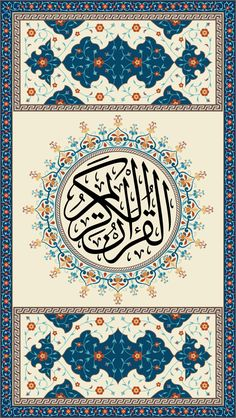 كل عام وانتم بخير #رمضان_مبارك Arabic Calligraphy Art, Arabic Art, Islamic Art Pattern, Pattern Art, Collage Des Photos, Ornament Template, Ramadan Crafts, Flower Phone Wallpaper, Turkish Art