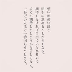 Like Quotes, Words Quotes, Japanese Poem, Famous Words, Life Words, Favorite Words, Powerful Words, Cool Words, Relationship Quotes