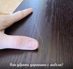 .Как убрать мелкие царапины с мебели и дверей. Царапины и сколы на деревянной мебели или дверях — распространенная проблема, с которой сталкиваются практически в каждом доме. Царапины могут появиться как…