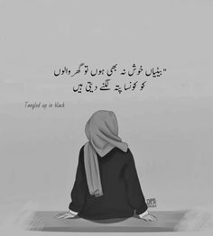 Heart Touching Lines, True Feelings Quotes, True Words, Shut Up Quotes, Quote, True Sayings