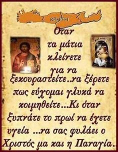 Religious Good Night, Good Morning, Greek Love Quotes, Words Worth, My Prayer, Kids Education, Birthday Wishes, Wise Words, Greece