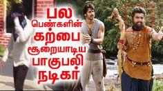 பல பெண்களின் கற்பை சூறையாடிய பாகுபலி நடிகர் - வெளியான அதிர்ச்சி தகவல்.! | #TamilCinemaNews | #Kollywoodcentral | #LatestSeithigal