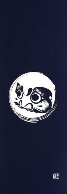 手ぬぐい「円-縁達磨」 Japanese Beer, Japanese Logo, Japanese Art, Daruma Doll, Japan Crafts, Cool Tats, Japan Design, Japanese Textiles, Maneki Neko