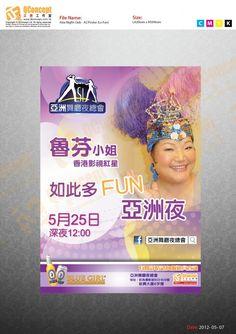 亞洲舞廳夜總會 Poster Design & Production
