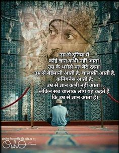 Hindi Quotes, Me Quotes, Osho, True Words, Spirituality, Album, Gallery, Movie Posters, Life