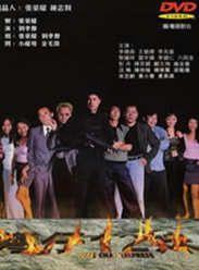 《湾仔十二妹》高清在线观看-动作片《湾仔十二妹》下载-尽在电影718,最新电影,最新电视剧 ,    - www.vod718.com