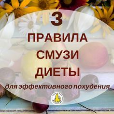 Smoothie Diet- Диета на смузи How to properly conduct a diet course on smoothies and what you need to know when losing weight in this way: useful information for those who want to lose weight - Smoothie Diet, Smoothie Recipes, Diet Recipes, Smoothies, Healthy Recipes, Healthy Dinners, Fitness Diet, Health Fitness, Slim Body