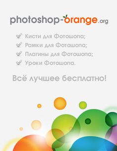 Оранжевый Фотошоп - Уроки Фотошопа, Кисти для Фотошопа, Рамки для Фотошопа, Плагины для Фотошопа