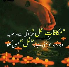Noor Urdu Quotes, Islamic Quotes, Quotations, Life Quotes, Touching Words, Feelings Words, Best Urdu Poetry Images, Tiny Tales, Deep Words