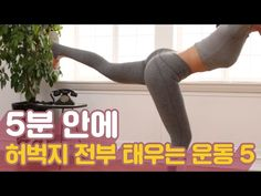 [헬스1분컷]자꾸 부딪히는 안벅지 떼어놓는 운동 5 - YouTube Fitness Diet, Health Fitness, Keep Fit, Health Diet, Nice Body, Excercise, Belly Dance, Beauty Care, Pilates