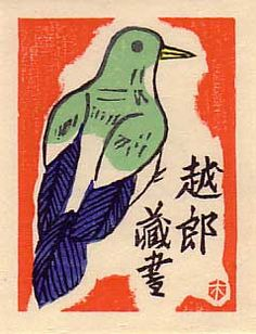 Ex Libris from 1965 (October) Calendar  of the Nippon Ex Libris Association by Japanese artist Kihachiro Shimozawa.  Woodblock print. 81 mm x 63mm. via Miniature Japanese Prints