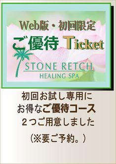 Web版・初回限定 ご体験用ご優待Ticket Survival Tips, Healing, Calm