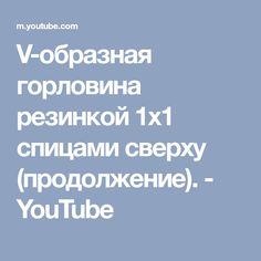V-образная горловина резинкой 1х1 спицами сверху (продолжение). - YouTube