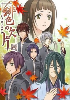 Kasuga Tamaki returns to the beautiful countryside, to live with her grandmother. On her path up the mountain she encounters a small fluff-ball-like god, and then is attacked by strange one-eyed beings attracted to those with the blood of Princess Tamayori. Onizaki Takuma, sent by Shizuki to pick up Tamaki saves her.  Genre: Action, Fantasy, Harem, Romance
