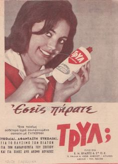 Old Greek advertisements Vintage Advertising Posters, Old Advertisements, Vintage Ads, Vintage Posters, Vintage Photos, Saturday Morning Cartoons 90s, The Age Of Innocence, Greece Photography, Retro Housewife
