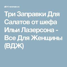 Три Заправки Для Салатов от шефа Ильи Лазерсона - Все Для Женщины (ВДЖ)