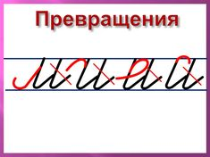Russian Language Lessons, Calligraphy, Lettering, Calligraphy Art, Hand Drawn Typography, Letter Writing