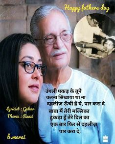 Missing Dad, Gulzar Poetry, Kalam Quotes, Shyari Quotes, Gulzar Quotes, Morning Quotes, Thats Not My, Feelings, Absent Father