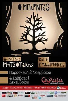 Δημήτρης Μητσοτάκης & Ευδαίμονες @ ΑΥΛΑΙΑ (κερδίστε προσκλήσεις) - Tranzistoraki's Page!