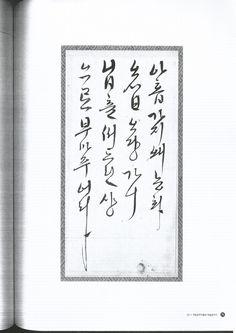 t116 r1 B 이충근 004 (조선 왕실의 한글 편지,) 숙명신한첩/ 국립청주박물관[편].