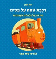 탈 것 들의 기차행진   20 페이지    다양한 탈것들이 동물들과 함께 등장해서 아이들에게 즐거움을 선사한다. 기차에서 비행기까지….