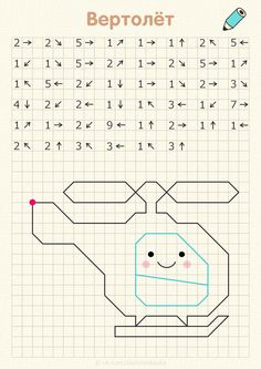 Зайка Развивайка Creative Activities For Kids, Math For Kids, Teaching Activities, Infant Activities, Fun Math, Teaching Math, Square Drawing, Visual Perception Activities, Graph Paper Drawings