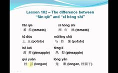 """Mandarin Chinese-Lesson102--The difference between """"fān qié""""  and """"xī hó...Hi, my dear friends. I just update my Chinese language Learning program. Please check the new lesson!  http://youtu.be/Jlno5Jr2xPI This lesson is about The difference between """"fān qié""""  and """"xī hóng shì"""" in Chinese. Please find the text at: http://aboutthechineselanguage.blogspot.com/"""